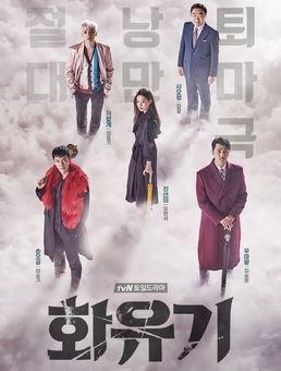 kera sakti versi korea drama